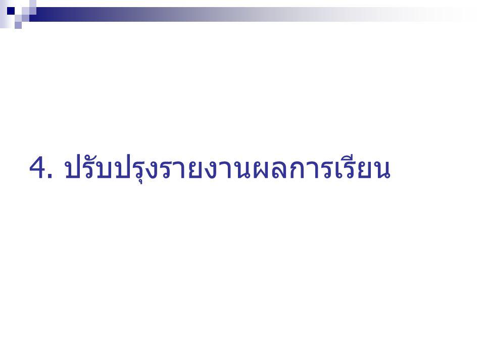 4. ปรับปรุงรายงานผลการเรียน