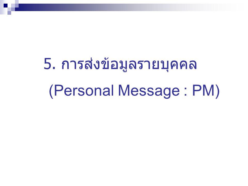 5. การส่งข้อมูลรายบุคคล (Personal Message : PM)