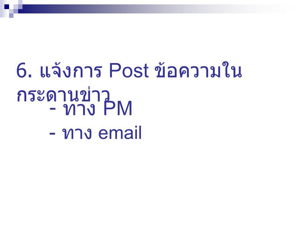 6. แจ้งการ Post ข้อความใน กระดานข่าว - ทาง PM - ทาง email