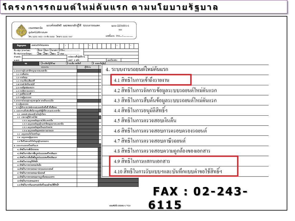 FAX : 02-243- 6115 FAX : 02-243- 6115