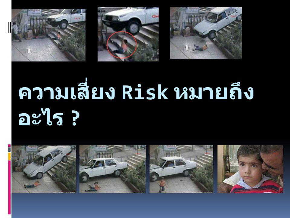 ความเสี่ยง Risk หมายถึง อะไร ?