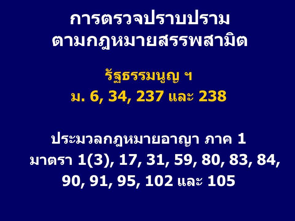 รัฐธรรมนูญ ฯ ม. 6, 34, 237 และ 238 ประมวลกฎหมายอาญา ภาค 1 มาตรา 1(3), 17, 31, 59, 80, 83, 84, 90, 91, 95, 102 และ 105 การตรวจปราบปราม ตามกฎหมายสรรพสาม