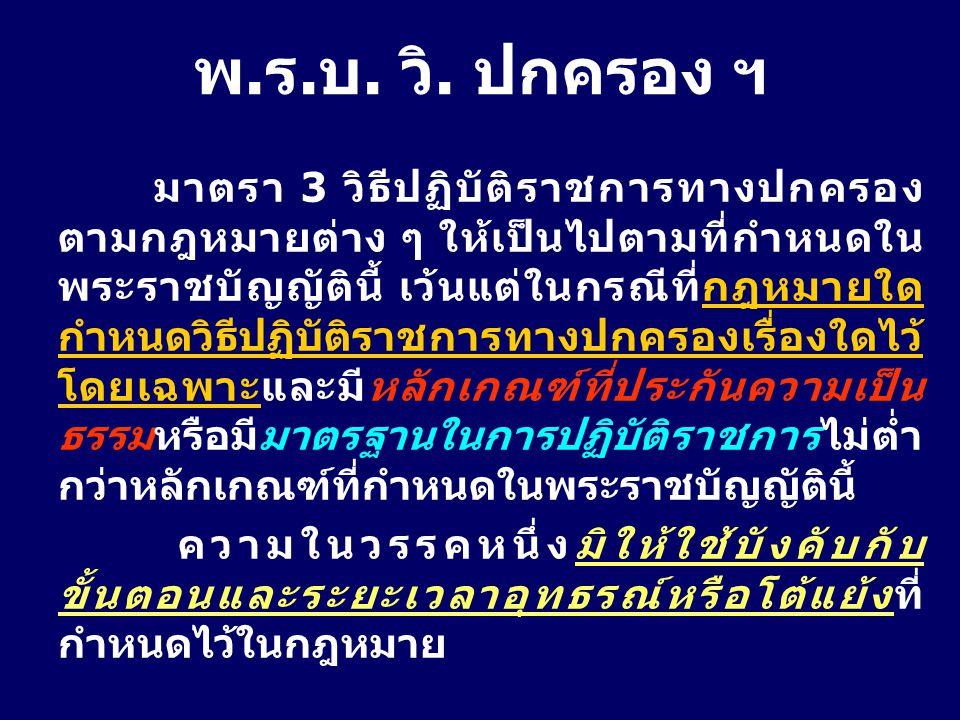 ฎีกาที่ 7387/2543 ข้อยกเว้นการค้นในที่รโหฐานโดยไม่ ต้องมีคำสั่งหรือหมายค้นของศาลว่า ...ทั้งนี้ตามที่กฎหมาย บัญญัติ ตามรัฐธรรมนูญแห่งราชอาณาจักรไทย มาตรา 238 นั้น มิใช่จะต้องมีการออกกฎหมายบัญญัติขึ้นใช้ในภายหลังจาก กฎหมายรัฐธรรมนูญมีผลใช้บังคับแล้วเท่านั้น เนื่องจาก รัฐธรรมนูญแห่งราชอาณาจักรไทย มาตรา 6 บัญญัติว่า รัฐธรรมนูญเป็นกฎหมายสูงสุดของประเทศ บทบัญญัติใดของ กฎหมาย กฎข้อบังคับ ขัดหรือแย้งต่อรัฐธรรมนูญนี้ บทบัญญัติ นั้นเป็นอันใช้บังคับมิได้ จึงเห็นได้ว่าบทบัญญัติดังกล่าวรับรองให้ กฎหมาย กฎหรือข้อบังคับที่มีอยู่ก่อนรัฐธรรมนูญนี้ใช้บังคับ ถ้า โดยเนื้อหาไม่ขัดหรือแย้งกับรัฐธรรมนูญนี้แล้วก็ยังมีผลใช้บังคับ ได้ต่อไป ดังนั้น บทบัญญัติในเรื่องการค้นในที่รโหฐานในกรณีมี เหตุจำเป็นเร่งด่วนย่อมใช้บังคับต่อไปได้ คำพิพากษาศาลฎีกาที่สำคัญ