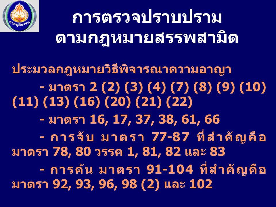 ประมวลกฎหมายวิธีพิจารณาความอาญา - มาตรา 2 (2) (3) (4) (7) (8) (9) (10) (11) (13) (16) (20) (21) (22) - มาตรา 16, 17, 37, 38, 61, 66 - การจับ มาตรา 77-