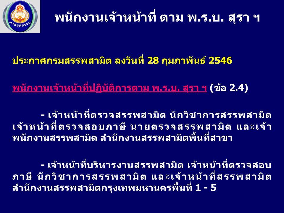 ประกาศกรมสรรพสามิต ลงวันที่ 28 กุมภาพันธ์ 2546 พนักงานเจ้าหน้าที่ปฏิบัติการตาม พ.ร.บ. สุรา ฯ (ข้อ 2.4) - เจ้าหน้าที่ตรวจสรรพสามิต นักวิชาการสรรพสามิต