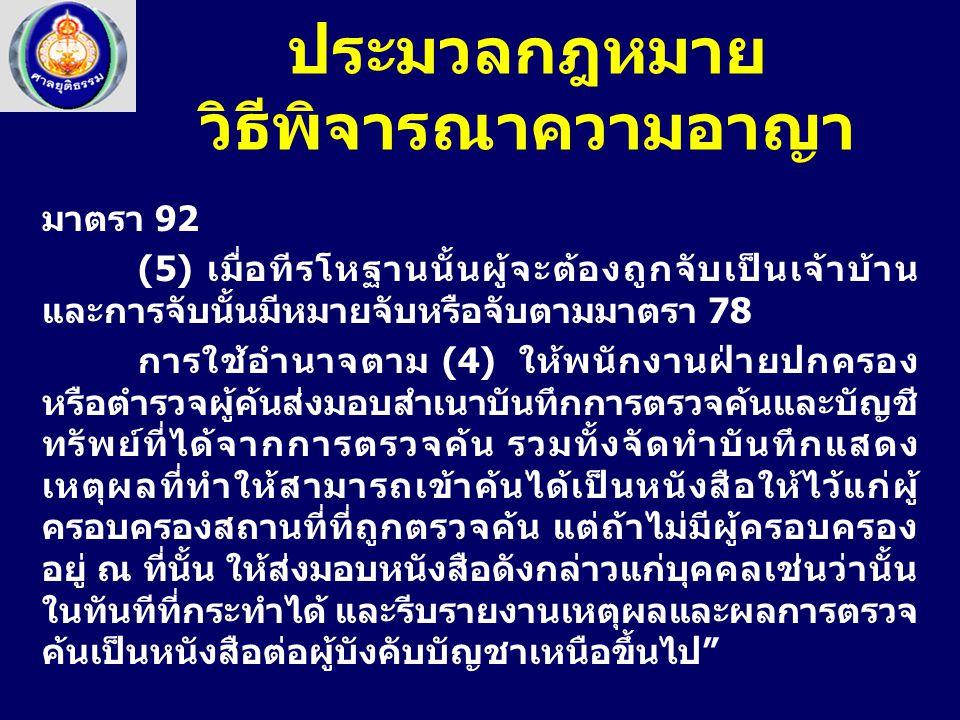มาตรา 92 (5) เมื่อทีรโหฐานนั้นผู้จะต้องถูกจับเป็นเจ้าบ้าน และการจับนั้นมีหมายจับหรือจับตามมาตรา 78 การใช้อำนาจตาม (4) ให้พนักงานฝ่ายปกครอง หรือตำรวจผู
