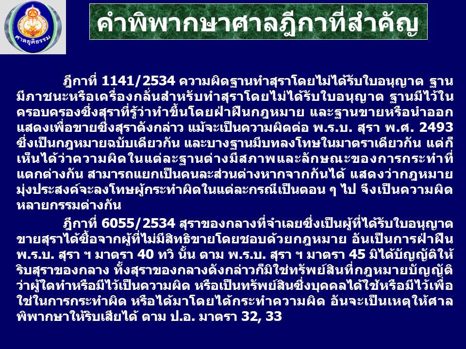 ฎีกาที่ 1141/2534 ความผิดฐานทำสุราโดยไม่ได้รับใบอนุญาต ฐาน มีภาชนะหรือเครื่องกลั่นสำหรับทำสุราโดยไม่ได้รับใบอนุญาต ฐานมีไว้ใน ครอบครองซึ่งสุราที่รู้ว่