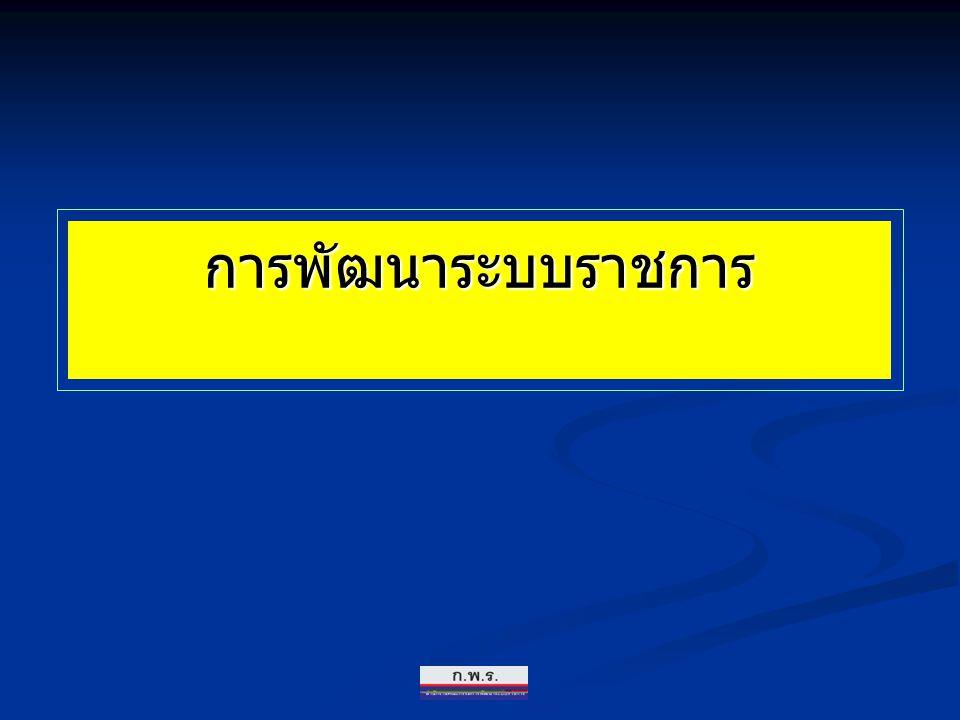 เป้าประสงค์หลักของการพัฒนาระบบราชการไทย 1.