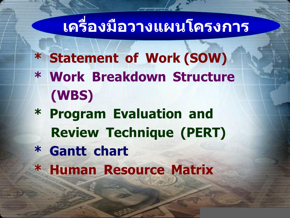 เครื่องมือวางแผนโครงการ * Statement of Work (SOW) * Work Breakdown Structure (WBS) * Program Evaluation and Review Technique (PERT) * Gantt chart * Hu