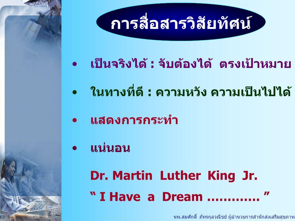 """การสื่อสารวิสัยทัศน์ เป็นจริงได้ : จับต้องได้ ตรงเป้าหมาย ในทางที่ดี : ความหวัง ความเป็นไปได้ แสดงการกระทำ แน่นอน Dr. Martin Luther King Jr. """" I Have"""