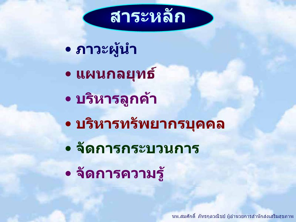  Activation of prior knowledge  Encoding specificity  Elaboration of knowledge เงื่อนไขส่งเสริม