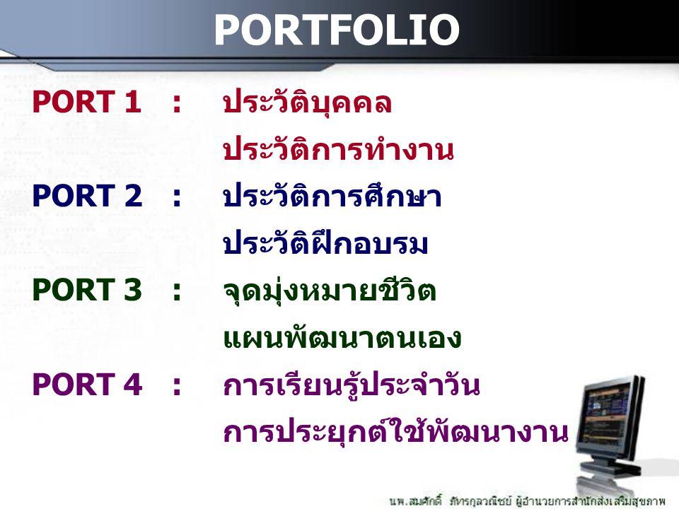 PORT 1:ประวัติบุคคล ประวัติการทำงาน PORT 2:ประวัติการศึกษา ประวัติฝึกอบรม PORT 3:จุดมุ่งหมายชีวิต แผนพัฒนาตนเอง PORT 4:การเรียนรู้ประจำวัน การประยุกต์
