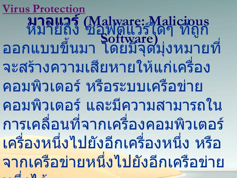 มาลแวร์ (Malware: Malicious Software) Virus Protection หมายถึง ซอฟต์แวร์ใดๆ ที่ถูก ออกแบบขึ้นมา โดยมีจุดมุ่งหมายที่ จะสร้างความเสียหายให้แก่เครื่อง คอ