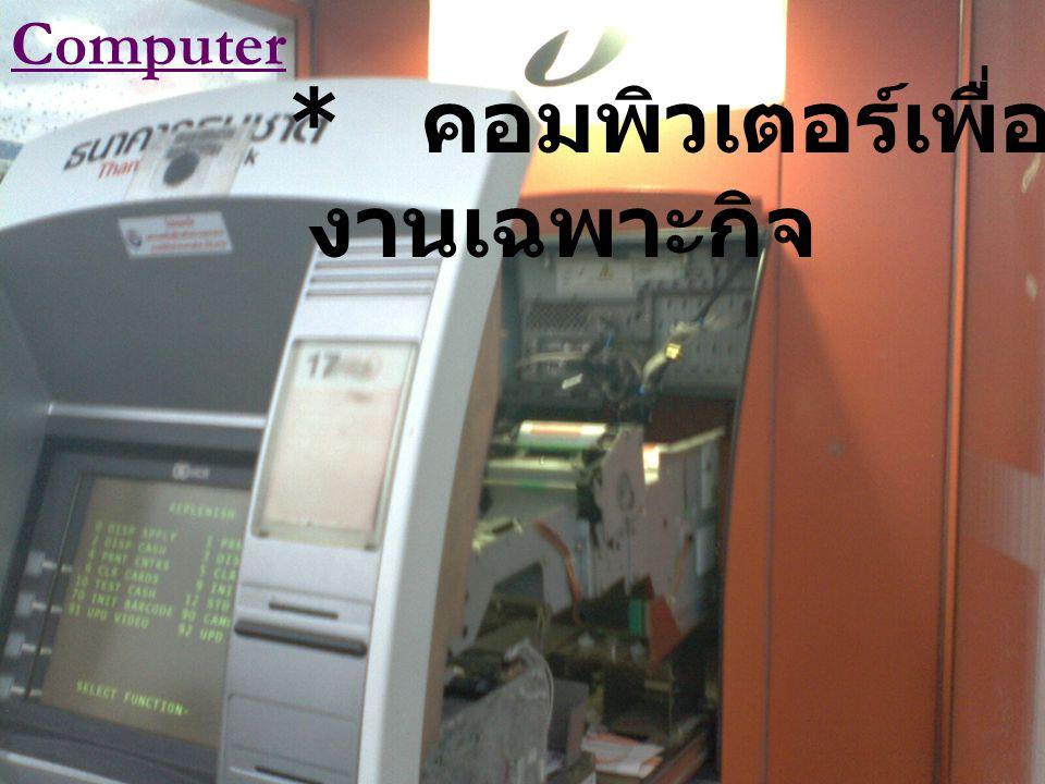 Computer * คอมพิวเตอร์เพื่อ งานเฉพาะกิจ