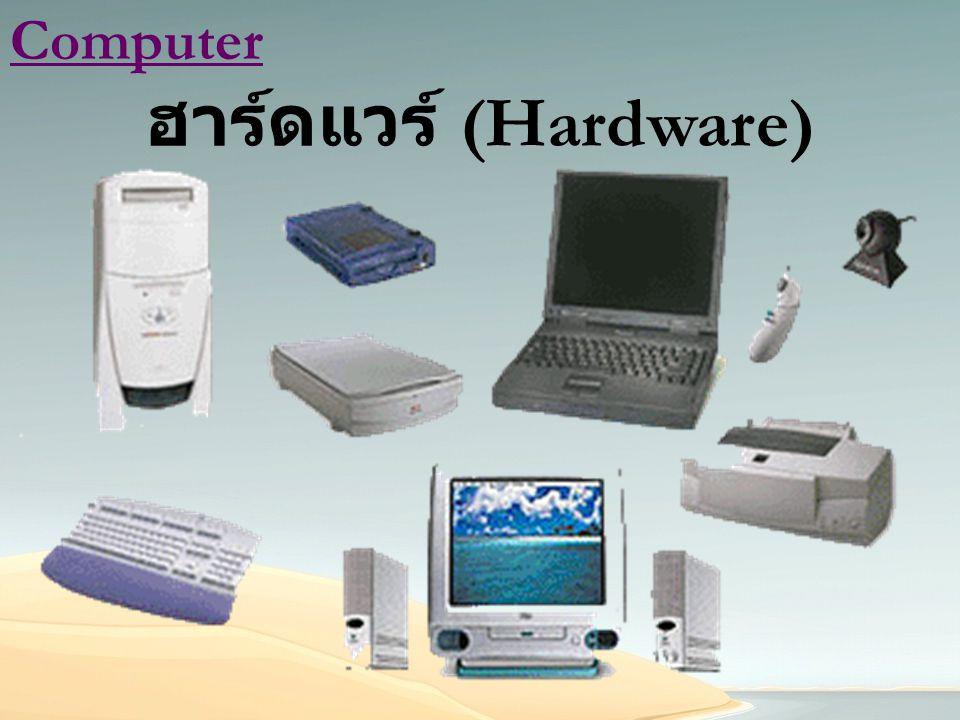 Computer ฮาร์ดแวร์ (Hardware)