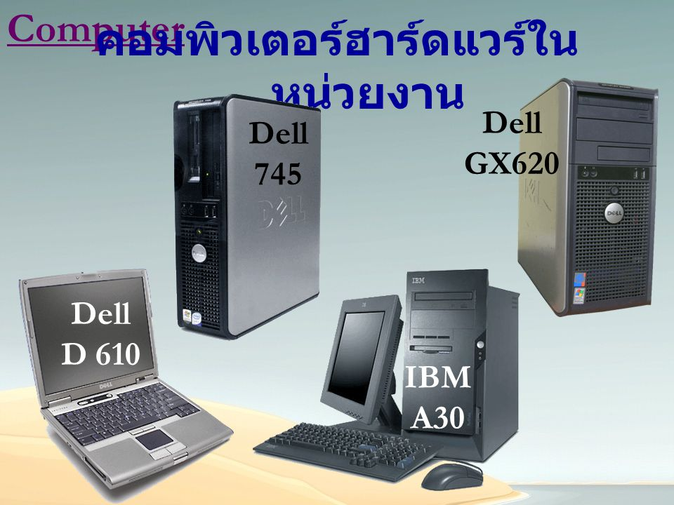 Computer คอมพิวเตอร์ฮาร์ดแวร์ใน หน่วยงาน Dell 745 Dell GX620 Dell D 610 IBM A30
