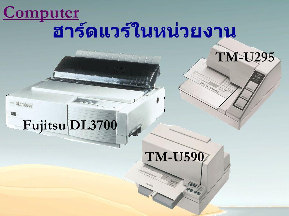 Fujitsu DL3700 TM-U295 TM-U590 ฮาร์ดแวร์ในหน่วยงาน Computer