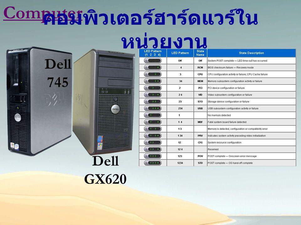 คอมพิวเตอร์ฮาร์ดแวร์ใน หน่วยงาน Dell 745 Dell GX620