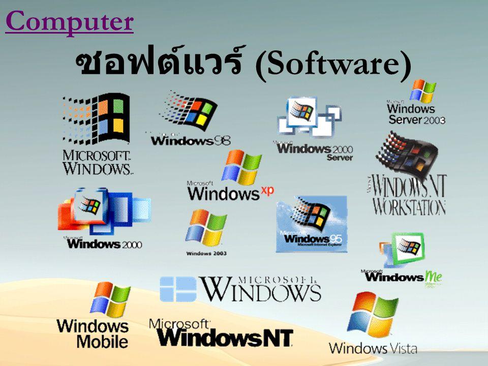 Computer ซอฟต์แวร์ (Software)