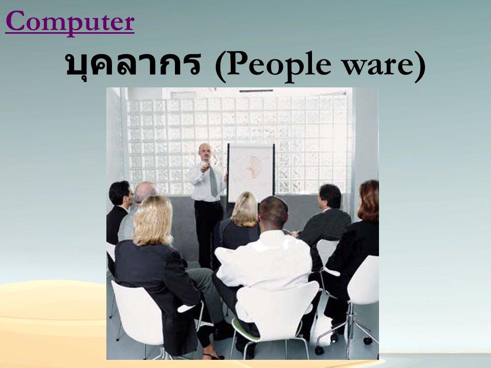 Computer บุคลากร (People ware)