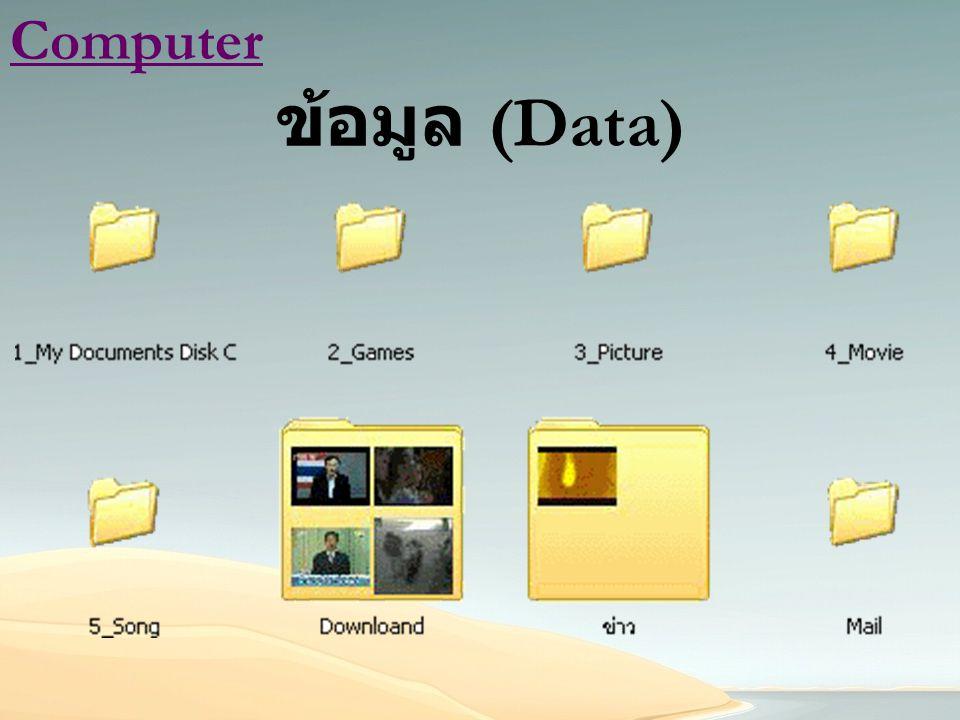 Computer ข้อมูล (Data)