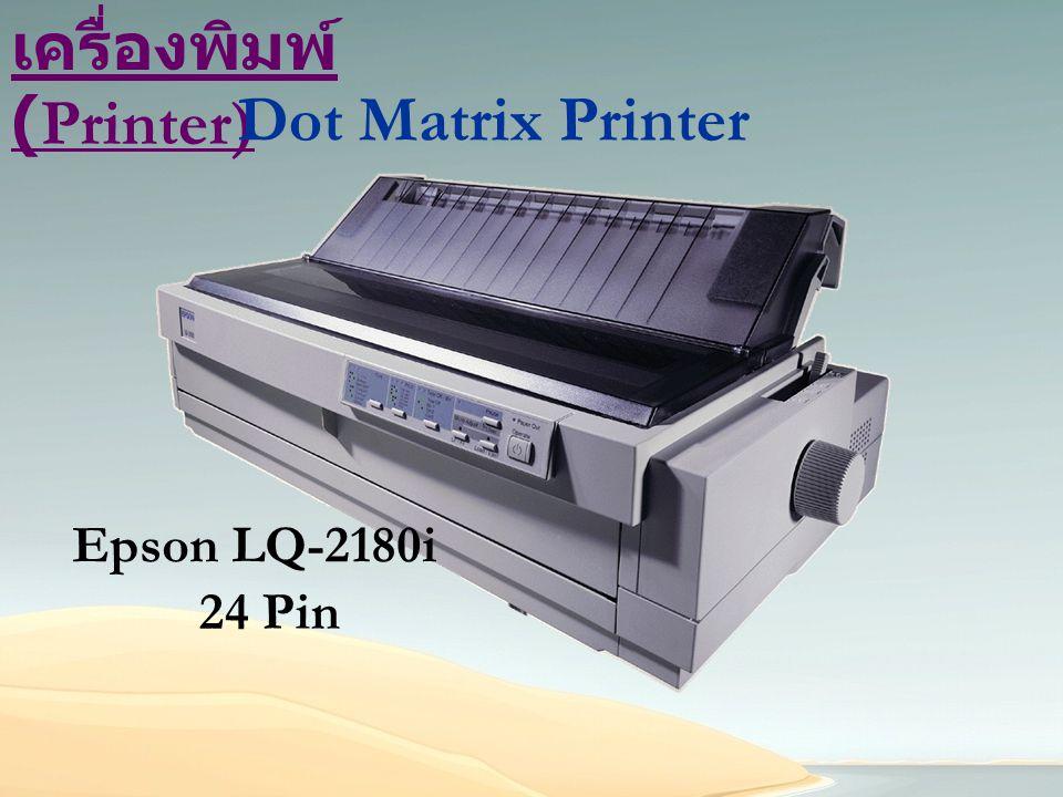 เครื่องพิมพ์ (Printer) Dot Matrix Printer Epson LQ-2180i 24 Pin