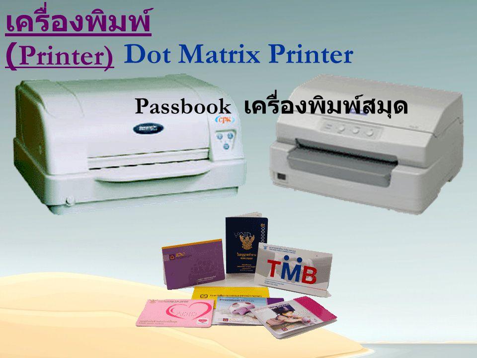เครื่องพิมพ์ (Printer) Dot Matrix Printer Passbook เครื่องพิมพ์สมุด