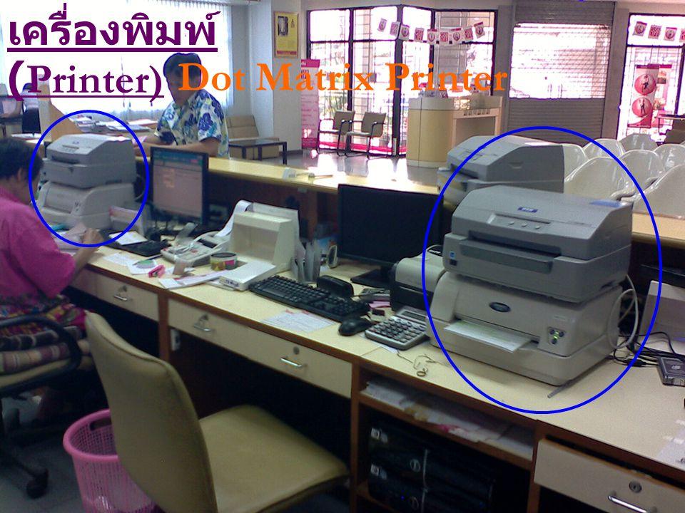 เครื่องพิมพ์ (Printer) Dot Matrix Printer