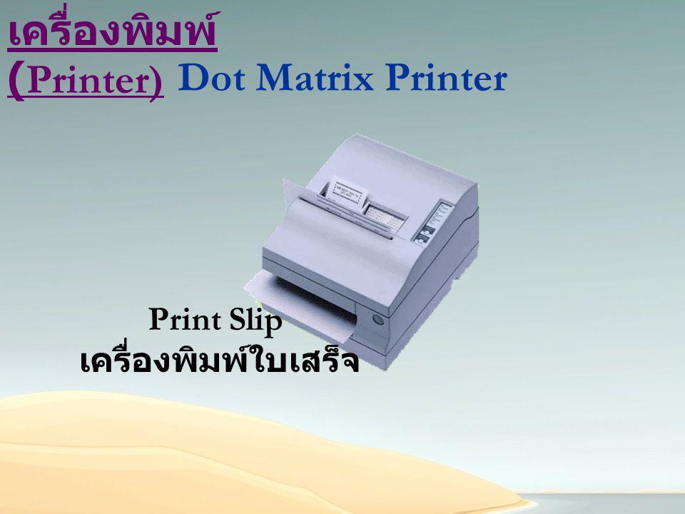 เครื่องพิมพ์ (Printer) Dot Matrix Printer Print Slip เครื่องพิมพ์ใบเสร็จ