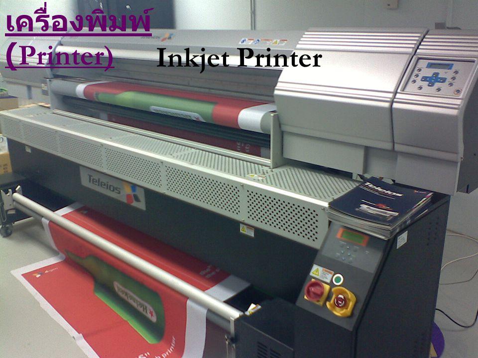 เครื่องพิมพ์ (Printer) Inkjet Printer