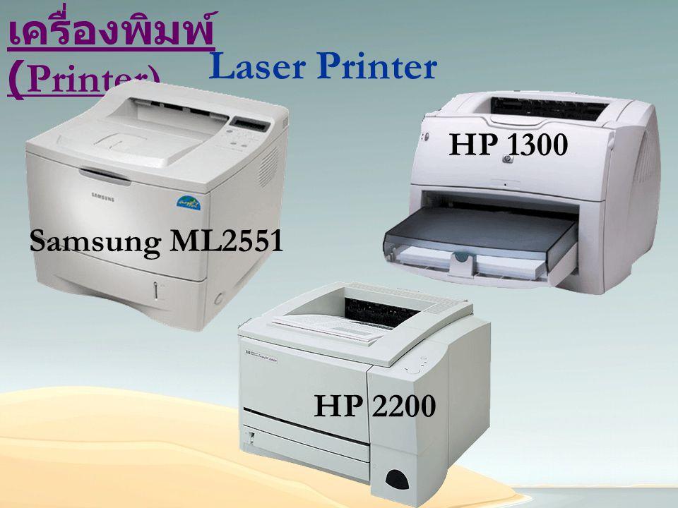 เครื่องพิมพ์ (Printer) Laser Printer Samsung ML2551 HP 1300 HP 2200