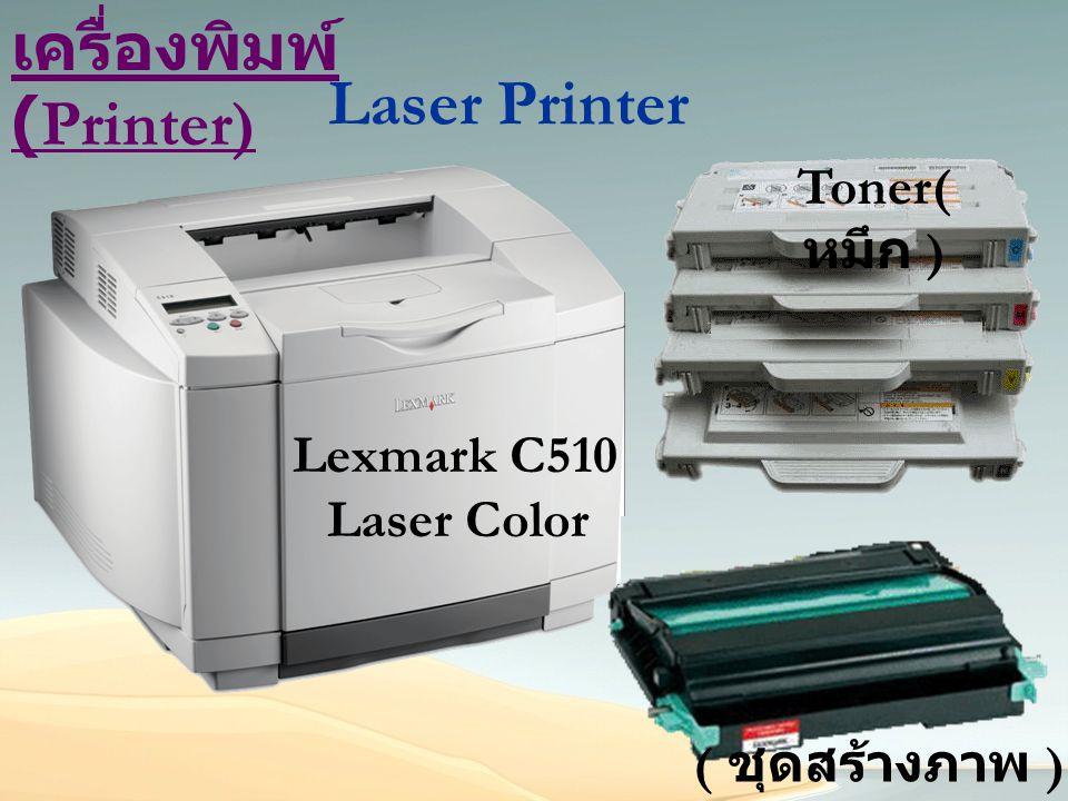 เครื่องพิมพ์ (Printer) Laser Printer Lexmark C510 Laser Color ( ชุดสร้างภาพ ) Toner( หมึก )