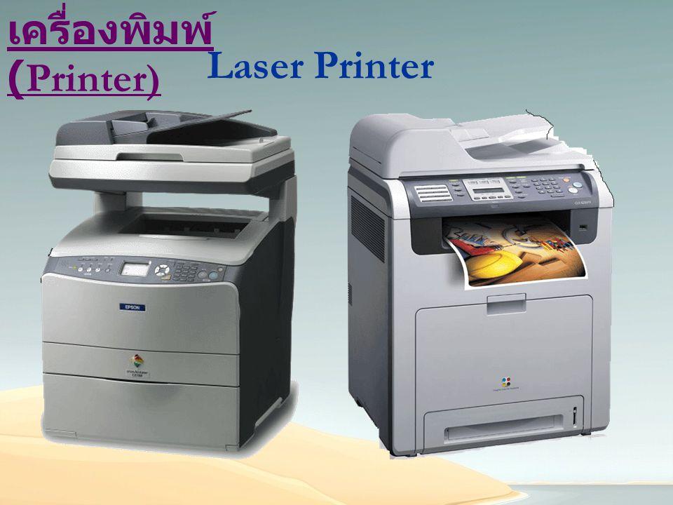 เครื่องพิมพ์ (Printer) Laser Printer