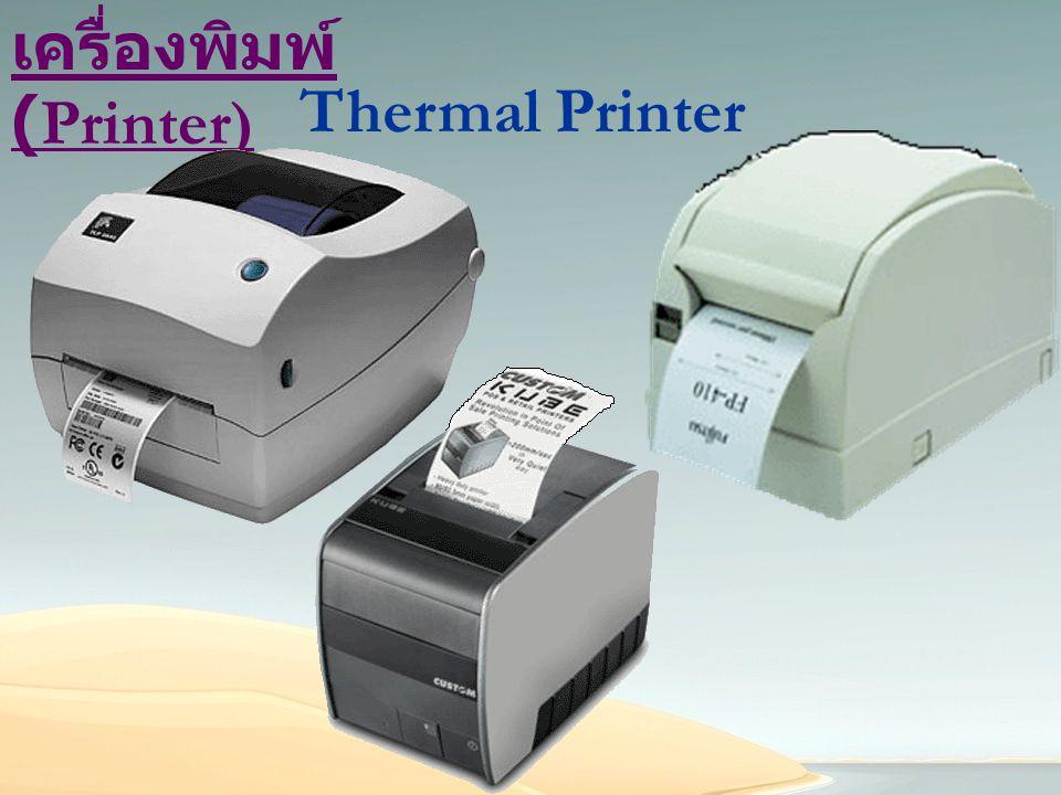 เครื่องพิมพ์ (Printer) Thermal Printer