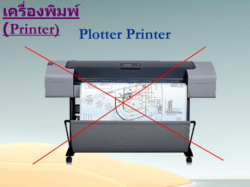เครื่องพิมพ์ (Printer) Plotter Printer