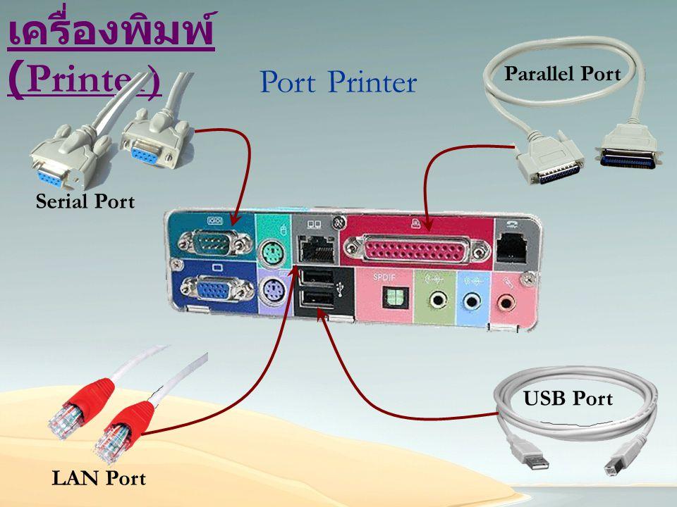 Port Printer Serial Port Parallel Port LAN Port USB Port