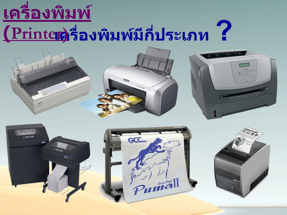 เครื่องพิมพ์มีกี่ประเภท ? เครื่องพิมพ์ (Printer)