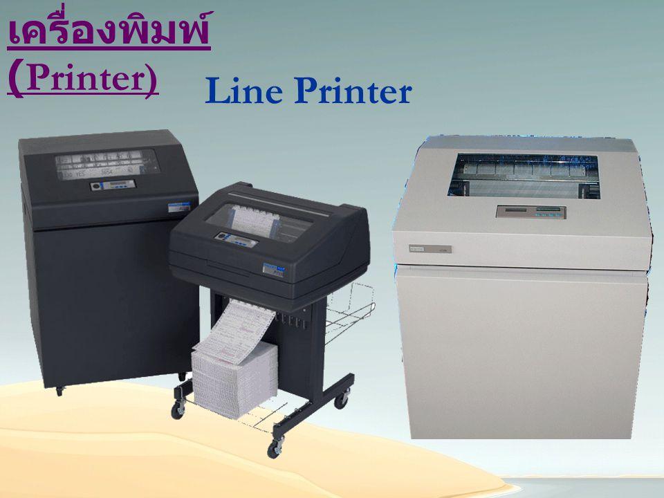 Line Printer เครื่องพิมพ์ (Printer)
