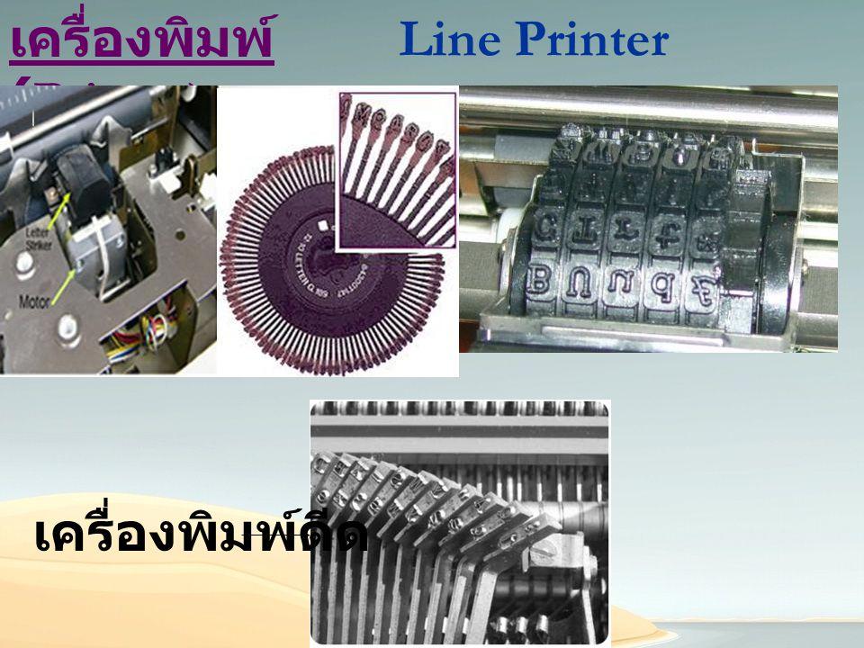 Line Printer เครื่องพิมพ์ดีด