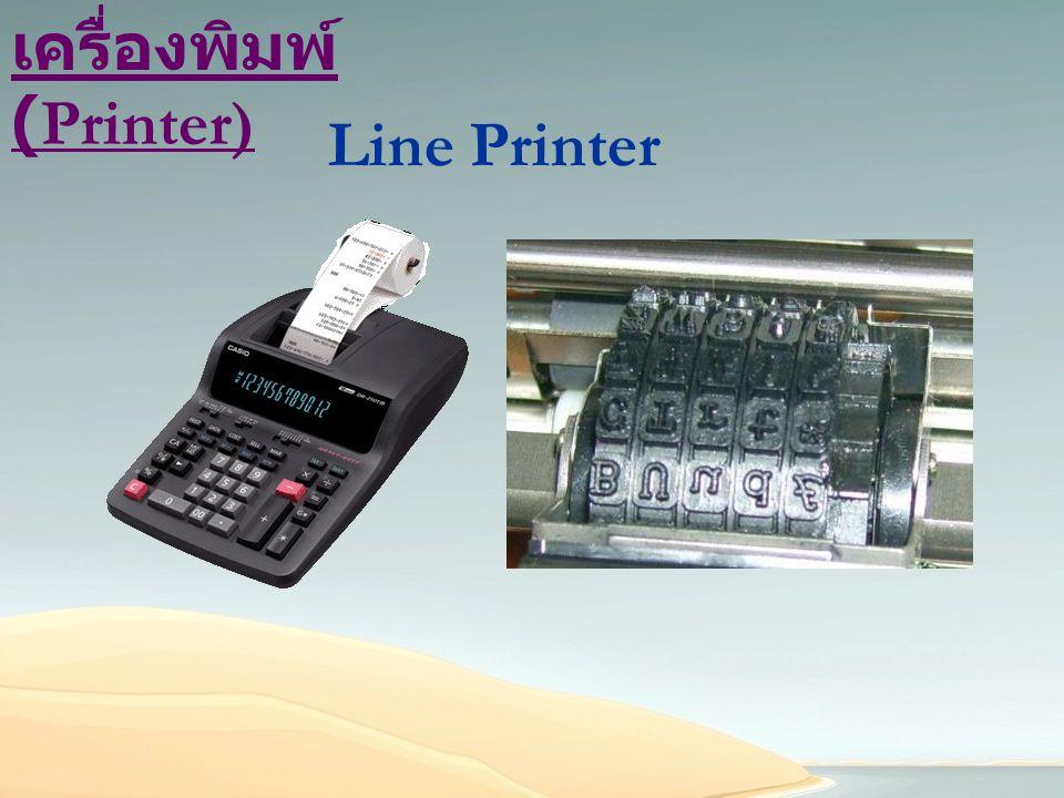 เครื่องพิมพ์ (Printer) Line Printer