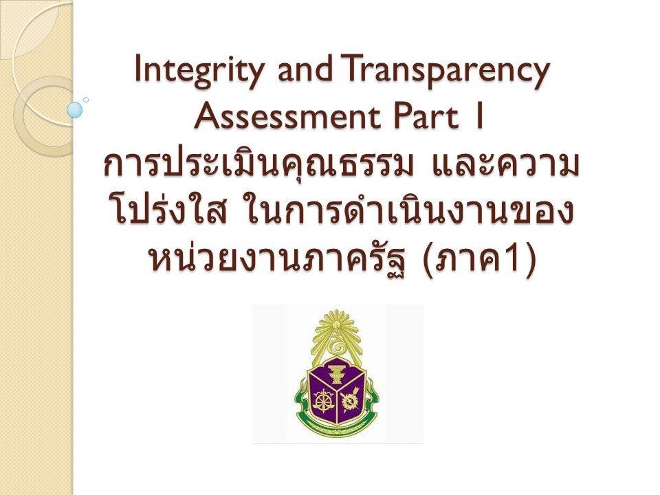 Integrity and Transparency Assessment Part 1 การประเมินคุณธรรม และความ โปร่งใส ในการดำเนินงานของ หน่วยงานภาครัฐ ( ภาค 1)