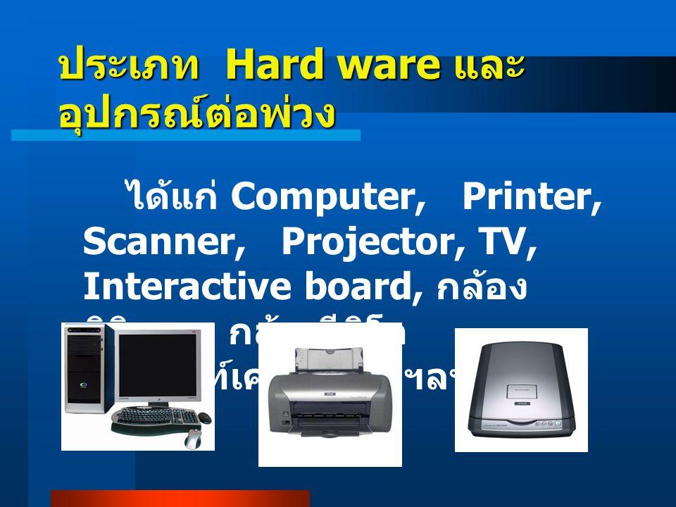 ประเภท Hard ware และ อุปกรณ์ต่อพ่วง ได้แก่ Computer, Printer, Scanner, Projector, TV, Interactive board, กล้อง ดิจิตอล กล้องวีดิโอ โทรศัพท์เคลื่อนที่