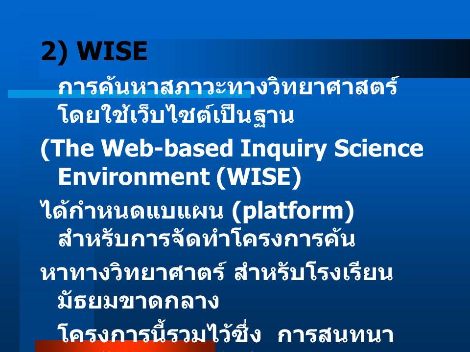 2) WISE การค้นหาสภาวะทางวิทยาศาสตร์ โดยใช้เว็บไซต์เป็นฐาน (The Web-based Inquiry Science Environment (WISE) ได้กำหนดแบแผน (platform) สำหรับการจัดทำโคร