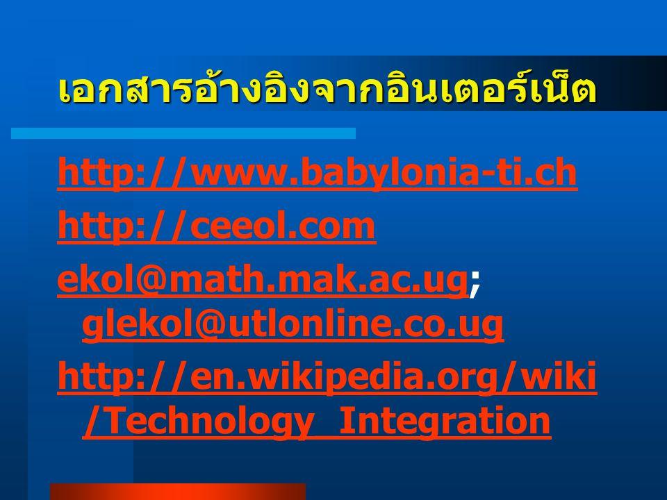 เอกสารอ้างอิงจากอินเตอร์เน็ต http://www.babylonia-ti.ch http://ceeol.com ekol@math.mak.ac.ugekol@math.mak.ac.ug; glekol@utlonline.co.ug glekol@utlonli