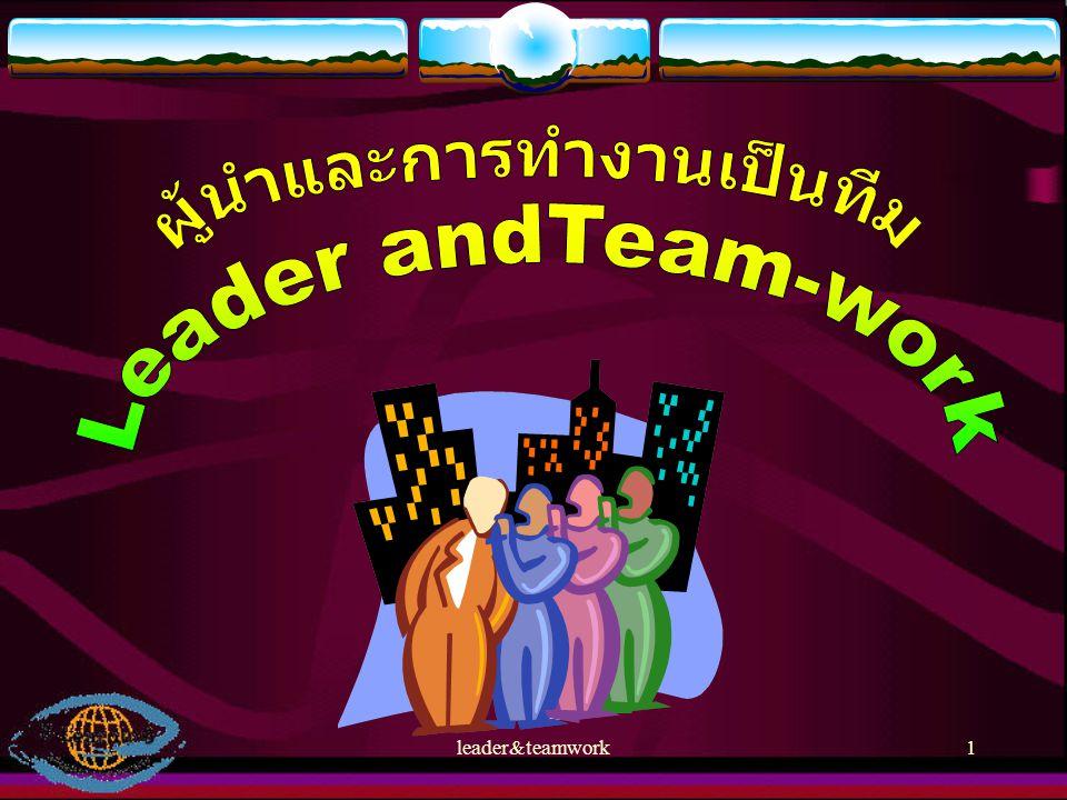 leader&teamwork1