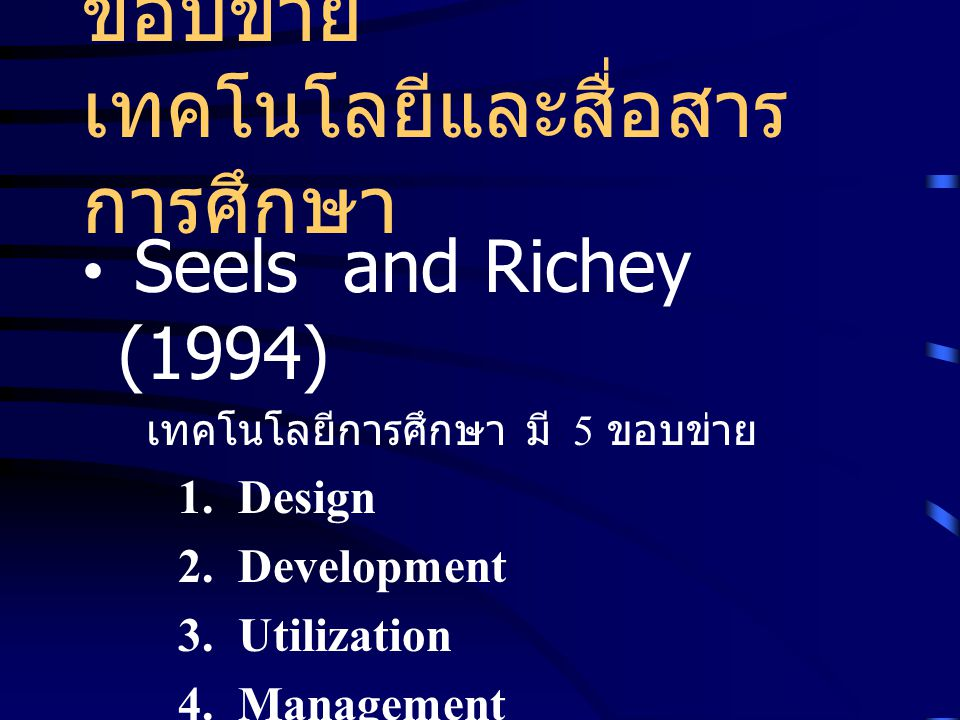 Seels and Richey (1994)