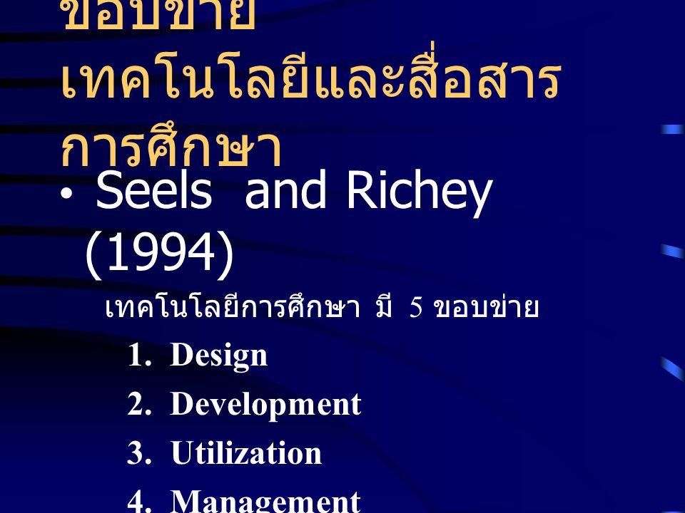 ขอบข่าย เทคโนโลยีและสื่อสาร การศึกษา Seels and Richey (1994) เทคโนโลยีการศึกษา มี 5 ขอบข่าย 1. Design 2. Development 3. Utilization 4. Management 5. E