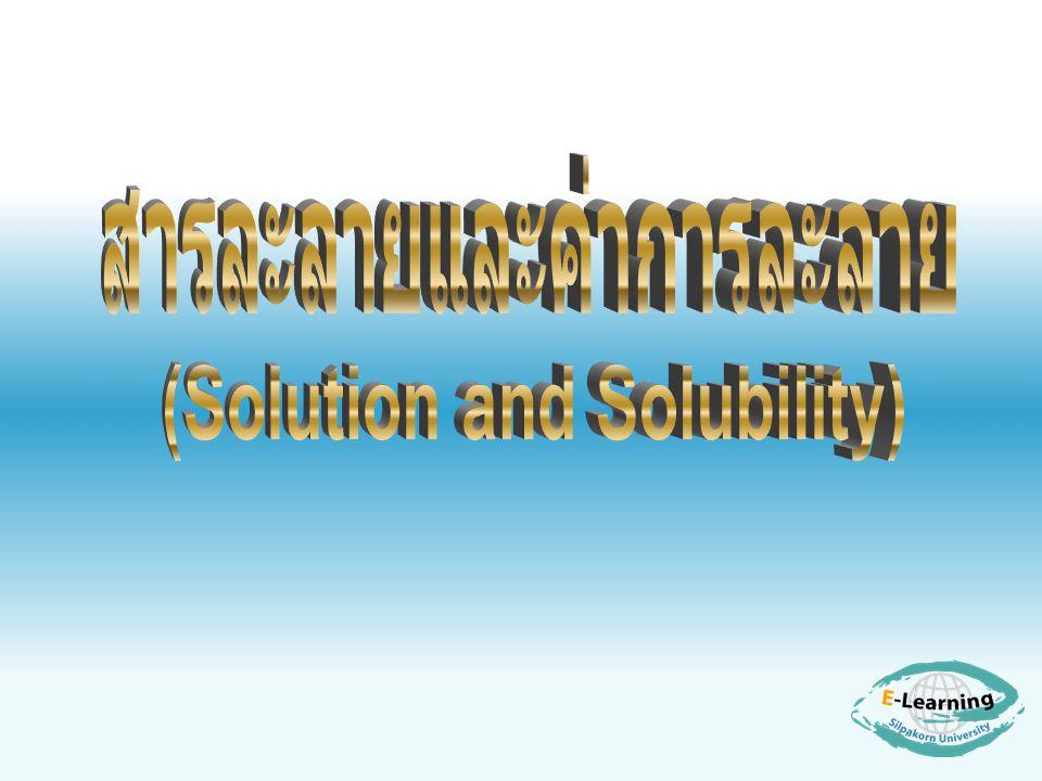 วัตถุประสงค์ เพื่อศึกษาถึงสมบัติบางอย่างของสารละลาย การแบ่งสารละลาย ซึ่งแบ่งออกได้ 3 ชนิด ตามสถานะของตัวทำละลาย (Solvent) ได้แก่ สารละลายที่เป็นก๊าซ สารละลายที่เป็นของเหลว สารละลายที่เป็นของแข็ง