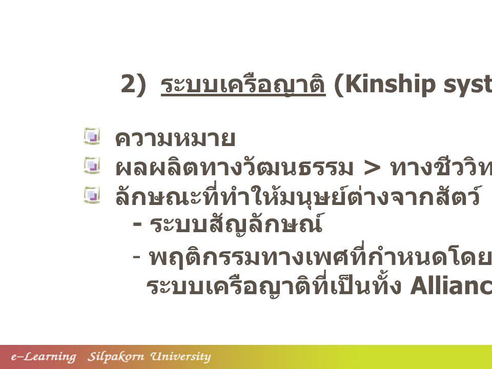 ความหมาย ผลผลิตทางวัฒนธรรม > ทางชีววิทยา ลักษณะที่ทำให้มนุษย์ต่างจากสัตว์ 2) ระบบเครือญาติ (Kinship system) - พฤติกรรมทางเพศที่กำหนดโดยวัฒนธรรม ระบบเครือญาติที่เป็นทั้ง Alliance และ Descent - ระบบสัญลักษณ์