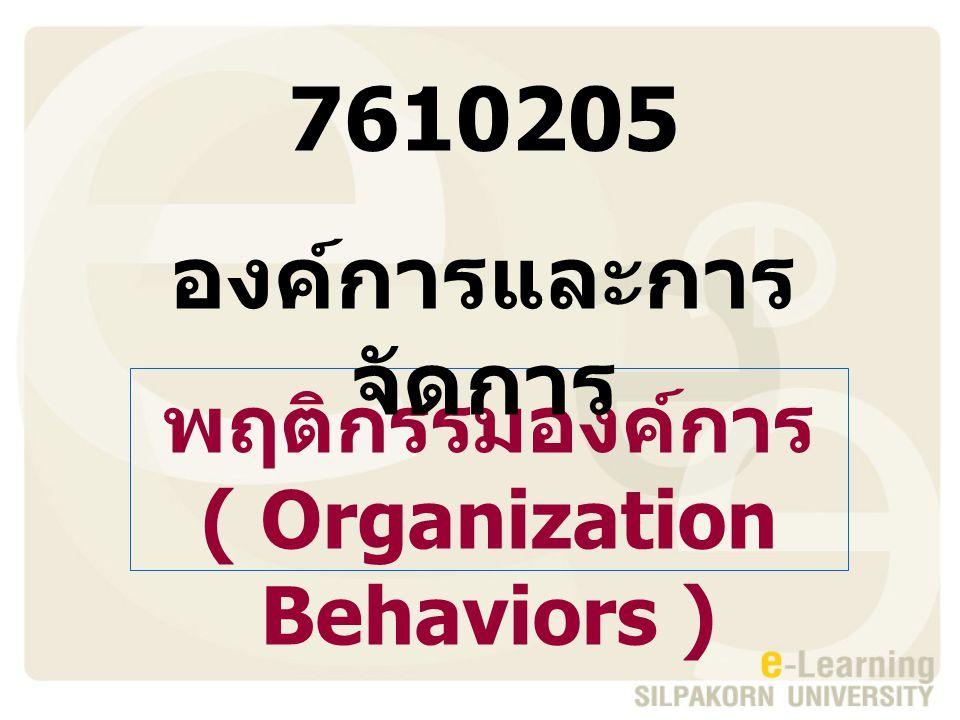 ความหม าย พฤติกรรมองค์การ หมายถึง การศึกษา พฤติกรรมมนุษย์ ทัศนคติ และผลการปฏิบัติงาน ภายในองค์การ ซึ่งถูกสร้างขึ้นจากการรวบรวม ทฤษฎี และหลักการจากสาขาต่าง ๆ ได้แก่ จิตวิทยา สังคมวิทยา มานุษยวิทยาและ วัฒนธรรม เพื่อการเรียนรู้เกี่ยวกับการรับรู้ ค่านิยม ความสามารถในการเรียนรู้ และการ กระทำของบุคคลขณะที่ปฏิบัติงานร่วมกับกลุ่ม ภายในองค์การ ตลอดจนการวิเคราะห์อิทธิพล ของสภาพแวดล้อมภายนอก ที่มีต่อทรัพยากร มนุษย์ ภารกิจ วัตถุประสงค์ และกลยุทธ์ของ องค์การ